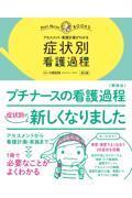 第2版 症状別看護過程の本