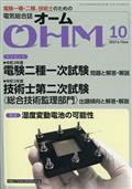 OHM (オーム) 2021年 10月号の本