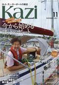 KAZI (カジ) 2021年 11月号の本