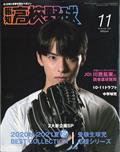 報知高校野球 2021年 11月号の本