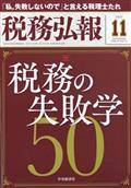 税務弘報 2021年 11月号の本