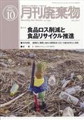 月刊 廃棄物 2021年 10月号の本