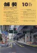 舗装 2021年 10月号の本