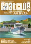 Boat CLUB (ボートクラブ) 2021年 11月号の本