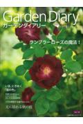 ガーデンダイアリー Vol.16の本
