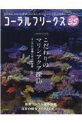 コーラル・フリークス VOL.35の本