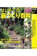 はじめての庭づくり百科の本