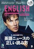 ENGLISH JOURNAL (イングリッシュジャーナル) 2021年 11月号の本