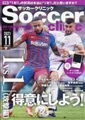 Soccer clinic (サッカークリニック) 2021年 11月号の本