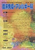 臨床免疫・アレルギー科 2021年 10月号の本