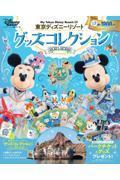 東京ディズニーリゾートグッズコレクション 2021ー2022の本