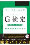 ディープラーニングG検定(ジェネラリスト)最強の合格テキストの本