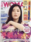 日経 WOMAN (ウーマン) 2021年 11月号の本