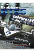 GP Car Story Vol.37の本