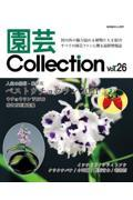 園芸Collection Vol.26の本