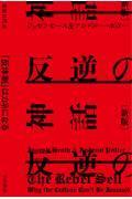 新版 反逆の神話の本