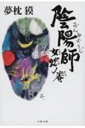 陰陽師 女蛇ノ巻の本