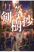 剣樹抄の本
