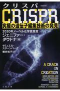 CRISPRの本