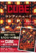 小説CUBEコンティニュードの本