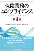 第4版 保険業務のコンプライアンスの本