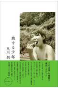 旅する少年の本