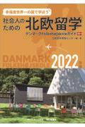 社会人のための北欧留学 2022年版の本
