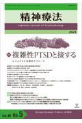 精神療法 Vol.47 No.5の本