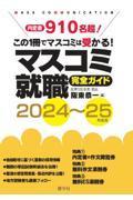 マスコミ就職完全ガイド 2024~25年度版の本