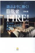 遊ぶように働く!目指せFIRE!の本