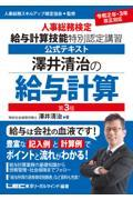 第3版 澤井清治の給与計算の本
