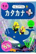 日本一楽しい学習ドリルうんこドリル カタカナプラス5・6さいの本