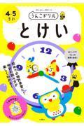 日本一楽しい学習ドリルうんこドリル とけい4・5さいの本