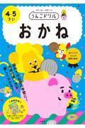 日本一楽しい学習ドリルうんこドリル おかね4・5さいの本