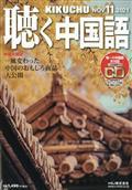 聴く中国語 2021年 11月号の本