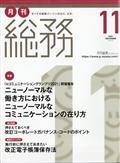 月刊 総務 2021年 11月号の本