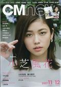 CM NOW (シーエム・ナウ) 2021年 11月号の本