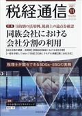 税経通信 2021年 11月号の本