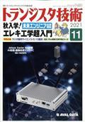 トランジスタ技術 2021年 11月号の本