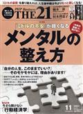 THE 21 (ザ ニジュウイチ) 2021年 11月号の本