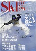 スキーグラフィック 2021年 11月号の本