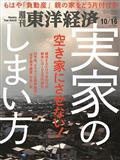 週刊 東洋経済 2021年 10/16号の本