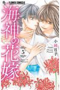 海神の花嫁 5の本