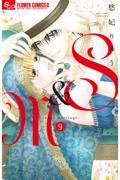 S&M~sweet marriage~ 9の本