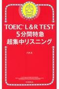 TOEIC L&R TEST 5分間特急超集中リスニングの本