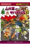 山火事のサバイバル 2の本