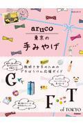 東京の手みやげの本
