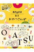 東京おやつさんぽの本