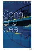 歌の終わりは海の本