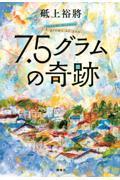 7.5グラムの奇跡の本